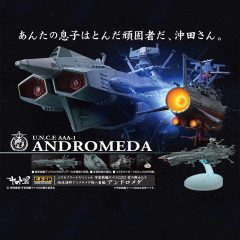 [Bonus] Cosmo Fleet Special Earth Federation Andromeda Class 1st Ship Andromeda